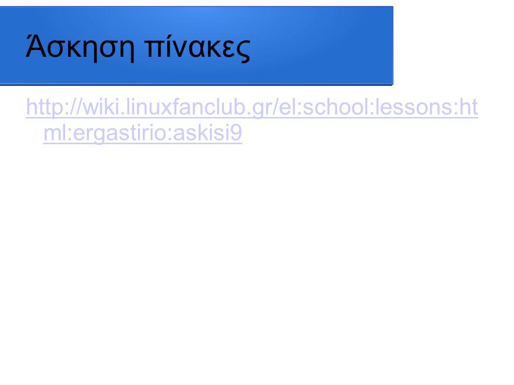 Άσκηση πίνακες http://wiki.linuxfanclub.gr/el:school:lessons:ht ml:ergastirio:askisi9