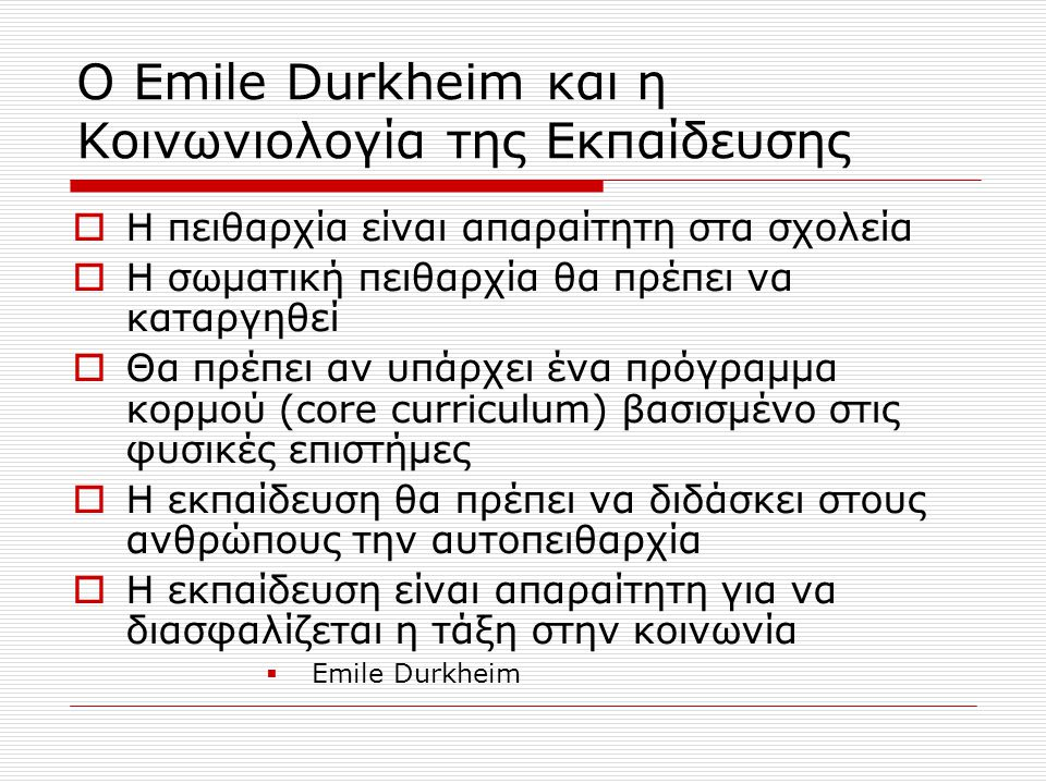 Ο Emile Durkheim και η Κοινωνιολογία της Εκπαίδευσης