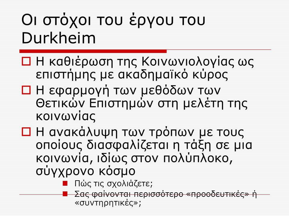 Οι στόχοι του έργου του Durkheim