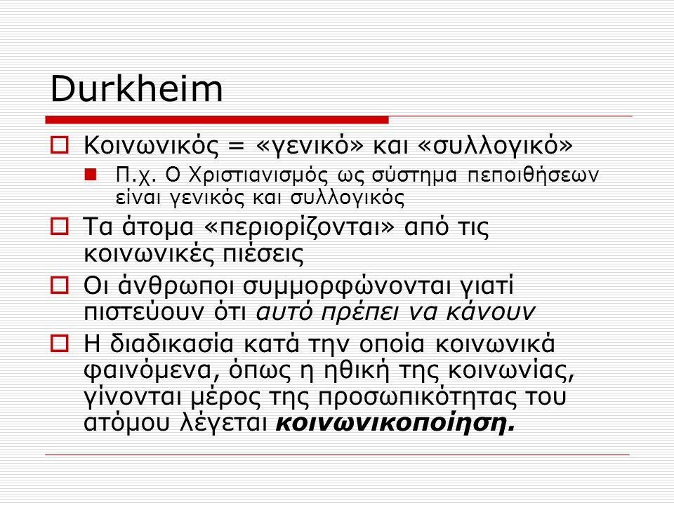 Durkheim Κοινωνικός = «γενικό» και «συλλογικό»