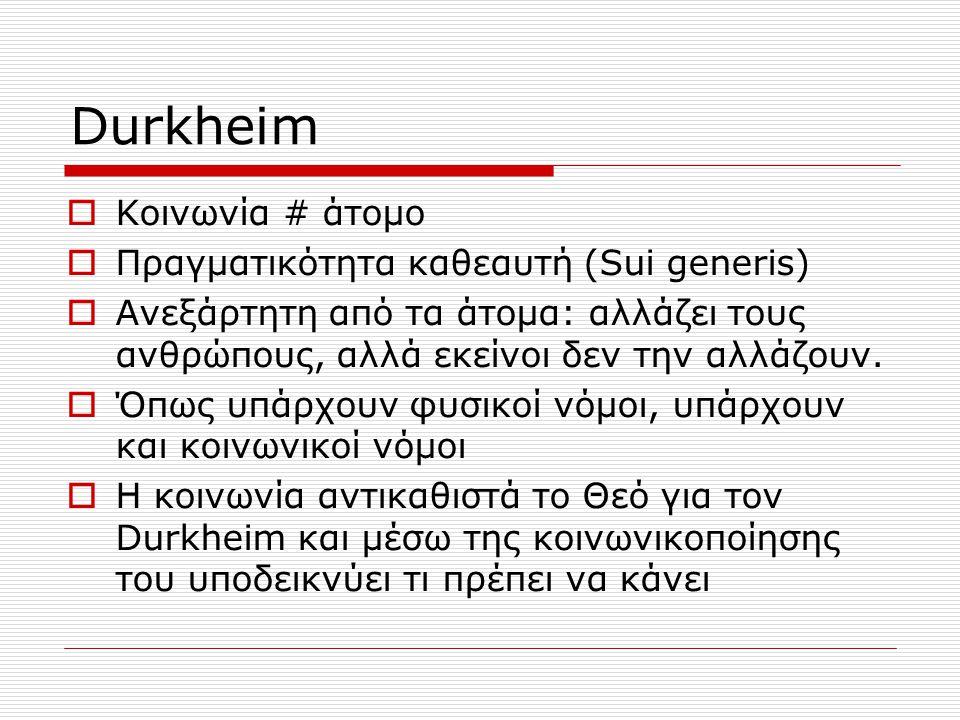 Durkheim Κοινωνία # άτομο Πραγματικότητα καθεαυτή (Sui generis)