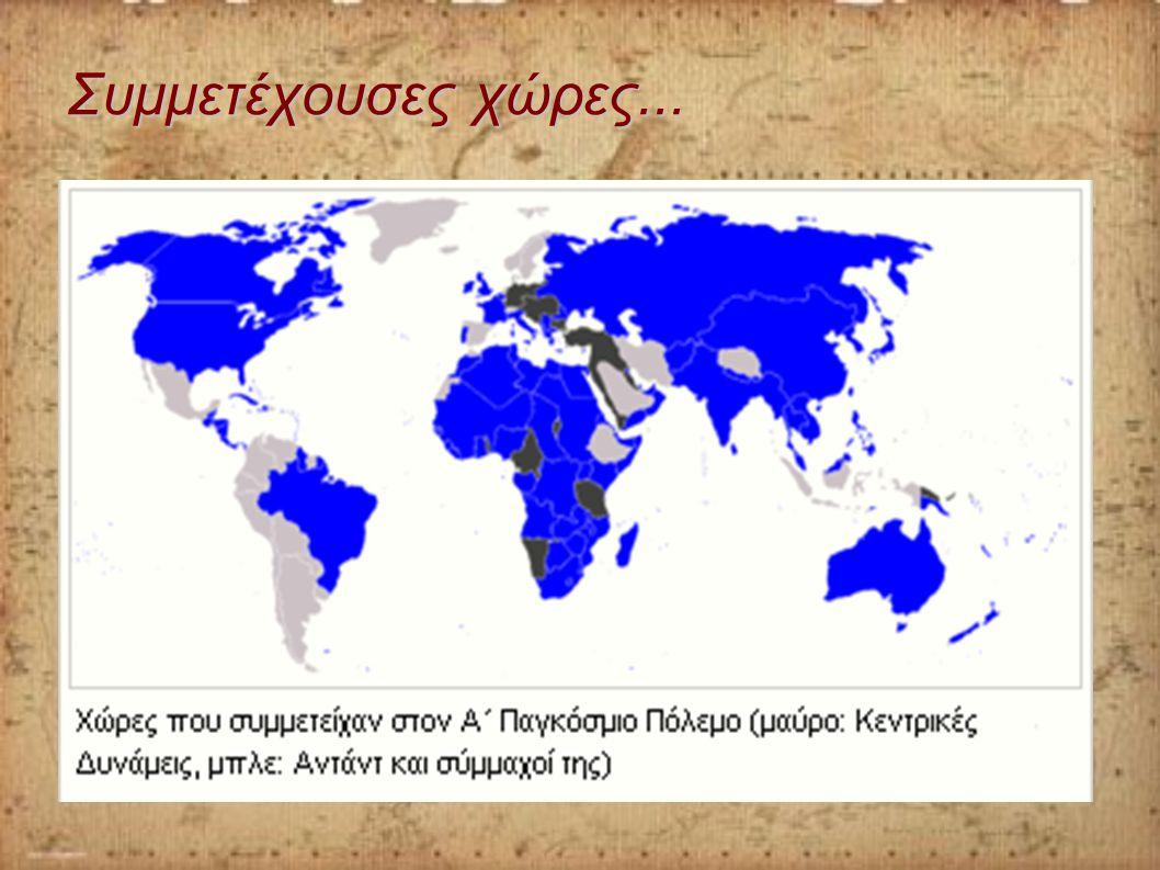Συμμετέχουσες χώρες...