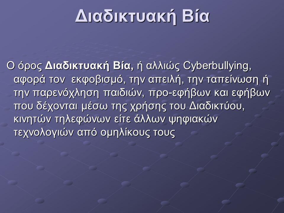 Διαδικτυακή Βία