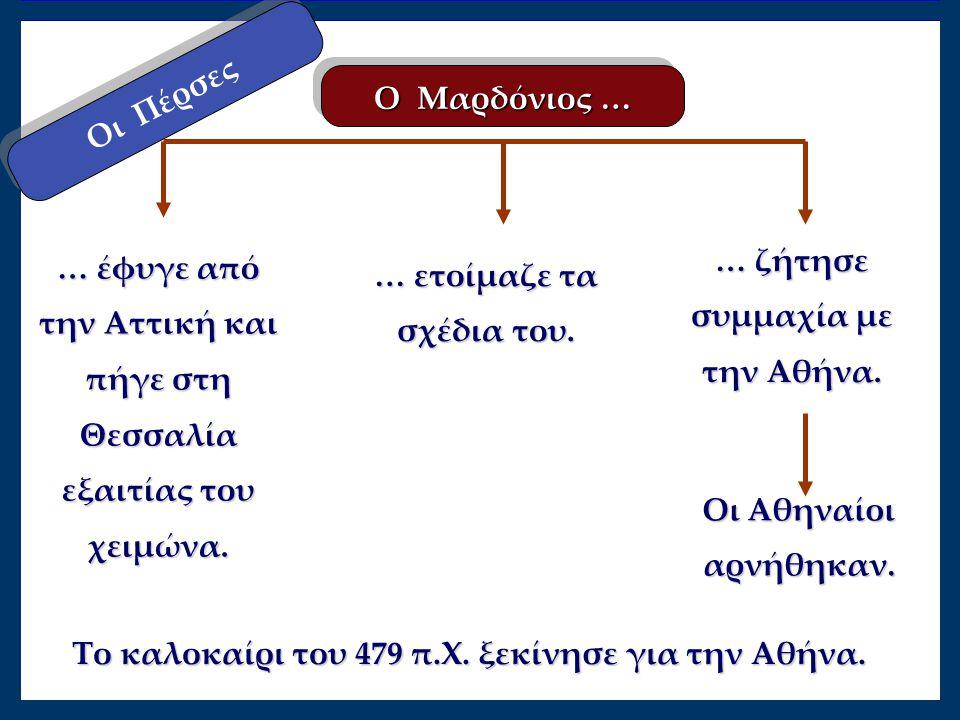… ζήτησε συμμαχία με την Αθήνα.