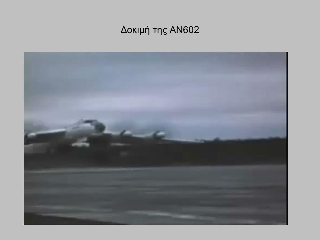 Δοκιμή της AN602