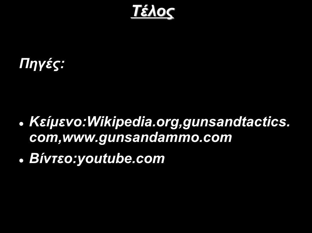 Τέλος Πηγές: Κείμενο:Wikipedia.org,gunsandtactics. com,www.gunsandammo.com Βίντεο:youtube.com
