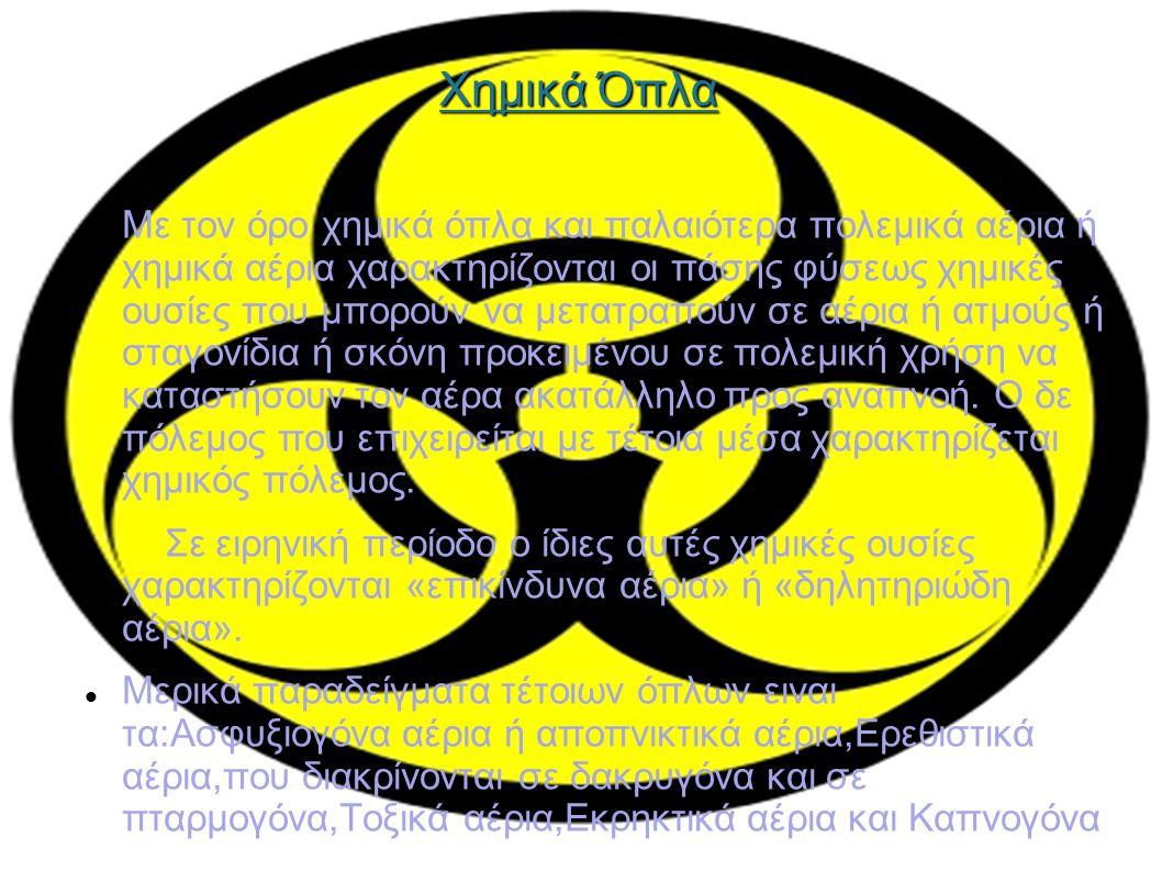 Χημικά Όπλα