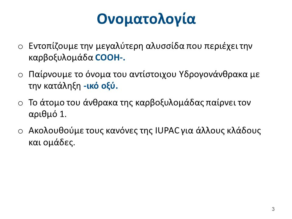 Παραδείγματα Οξέων (1 από 2)