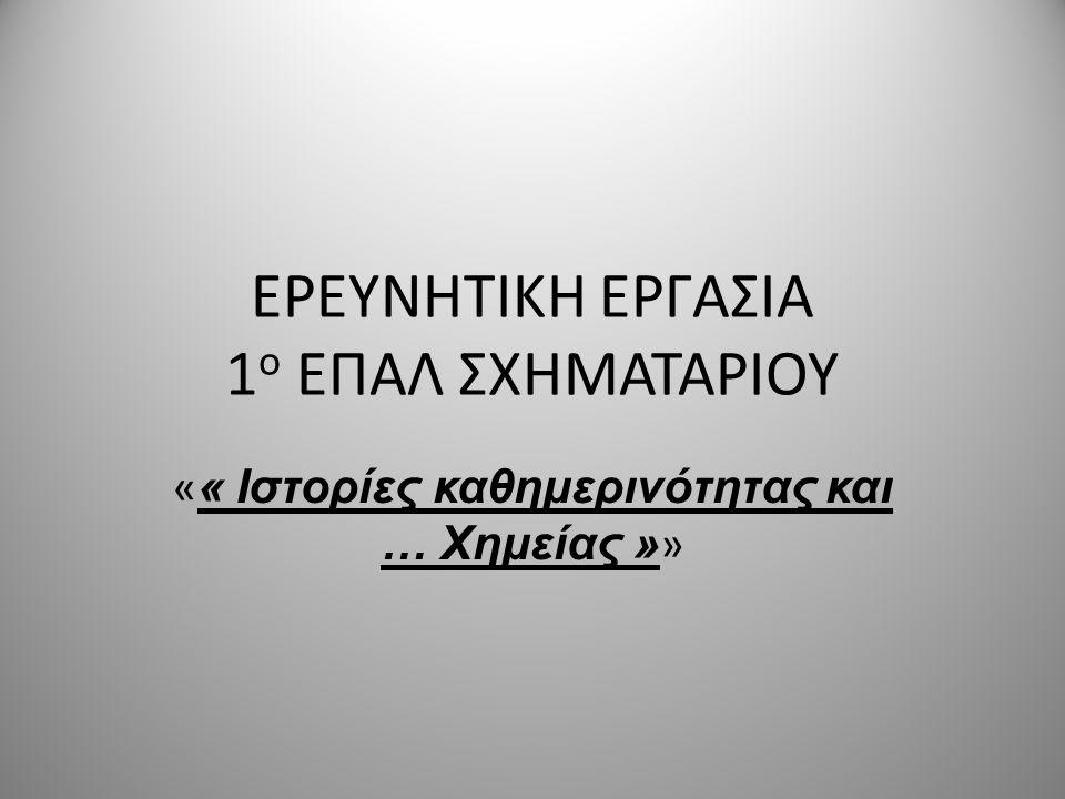 ΕΡΕΥΝΗΤΙΚΗ ΕΡΓΑΣΙΑ 1ο ΕΠΑΛ ΣΧΗΜΑΤΑΡΙΟΥ