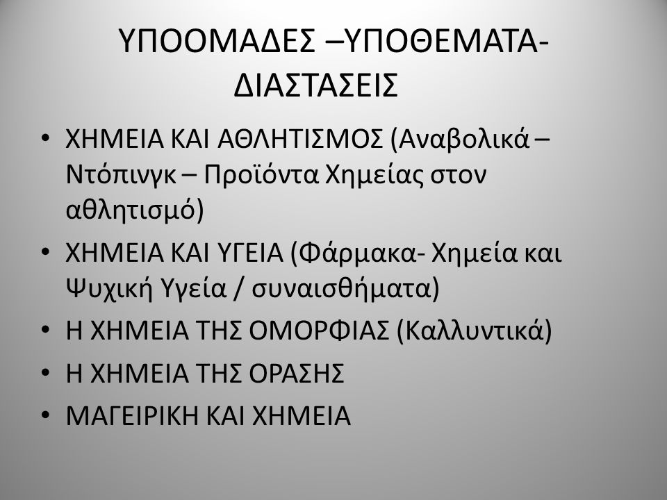 ΥΠΟΟΜΑΔΕΣ –ΥΠΟΘΕΜΑΤΑ-ΔΙΑΣΤΑΣΕΙΣ