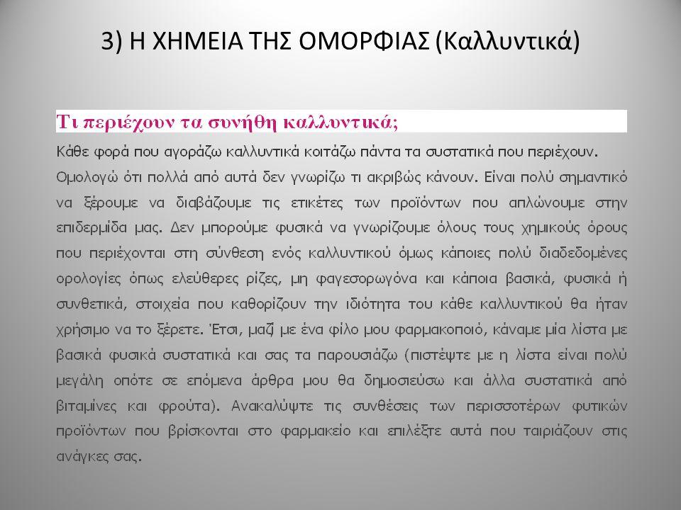 3) Η ΧΗΜΕΙΑ ΤΗΣ ΟΜΟΡΦΙΑΣ (Καλλυντικά)