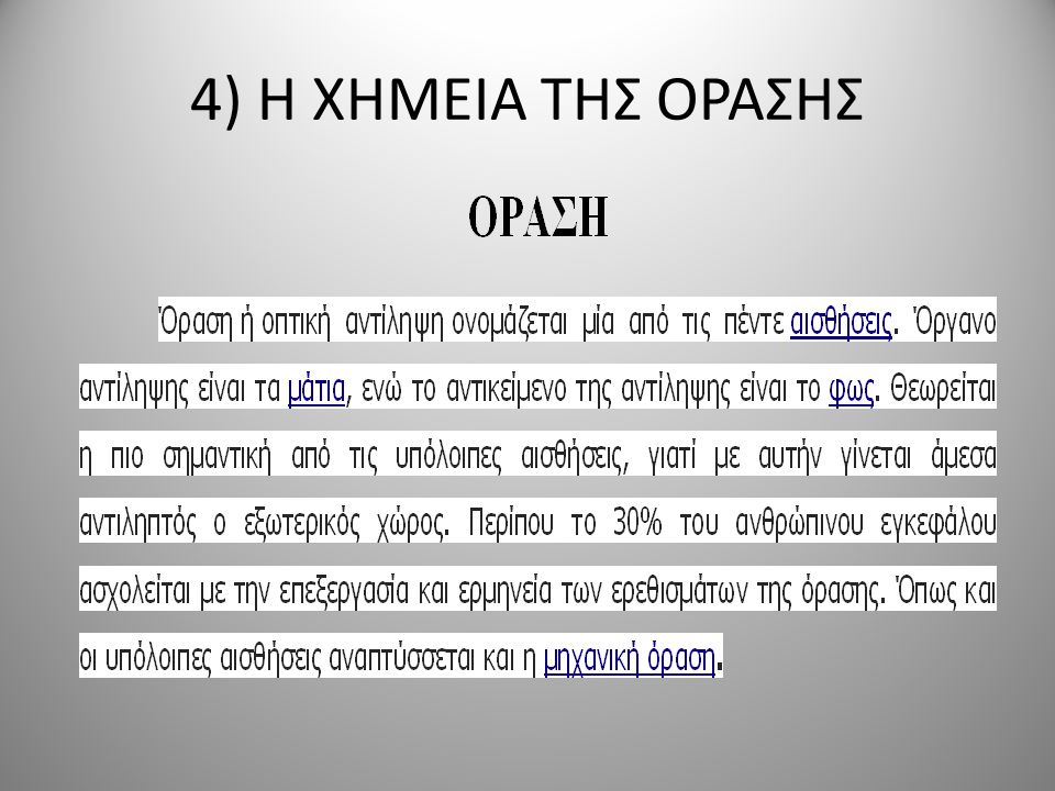 4) Η ΧΗΜΕΙΑ ΤΗΣ ΟΡΑΣΗΣ