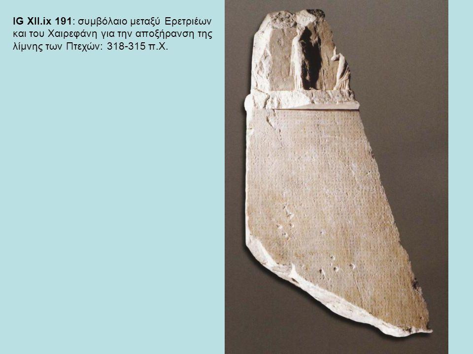 IG XII.ix 191: συμβόλαιο μεταξύ Ερετριέων και του Χαιρεφάνη για την αποξήρανση της λίμνης των Πτεχών: 318-315 π.Χ.