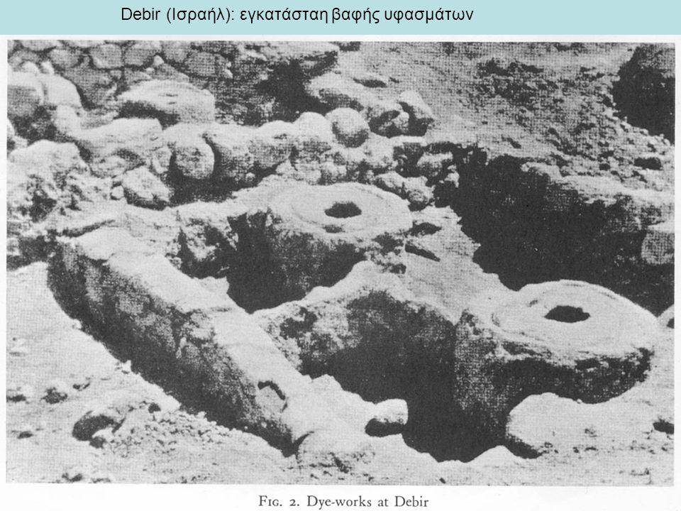 Debir (Ισραήλ): εγκατάσταη βαφής υφασμάτων
