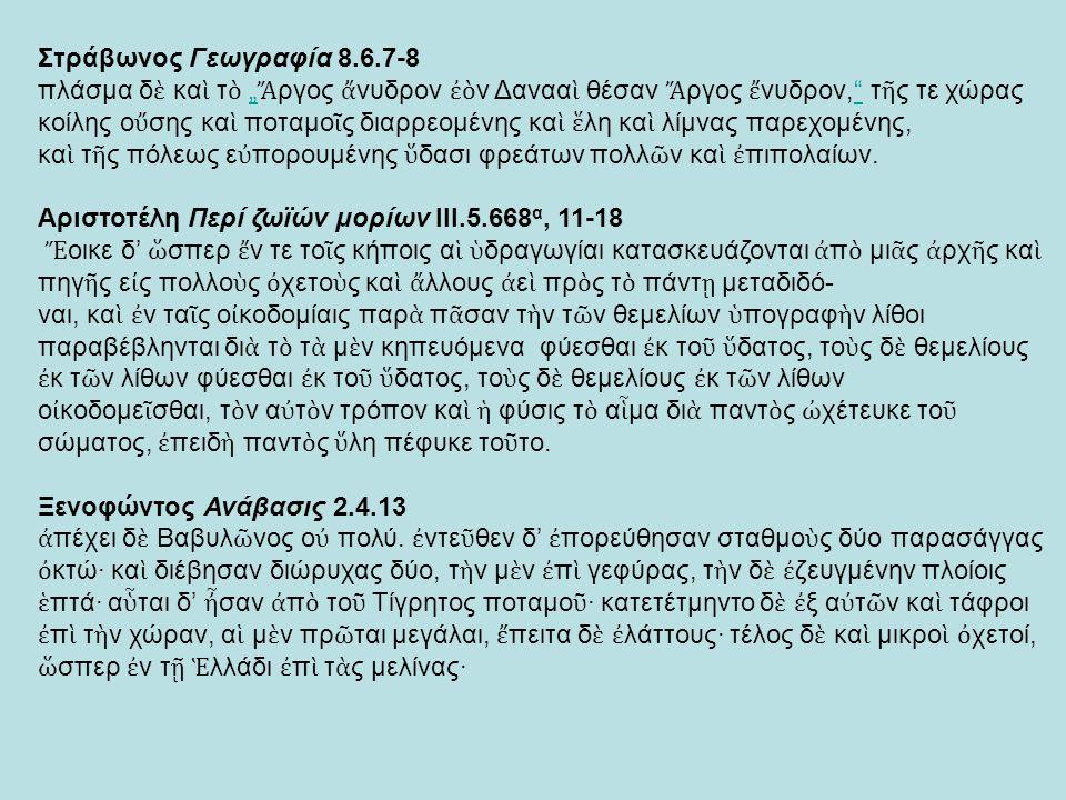 Στράβωνος Γεωγραφία 8.6.7-8