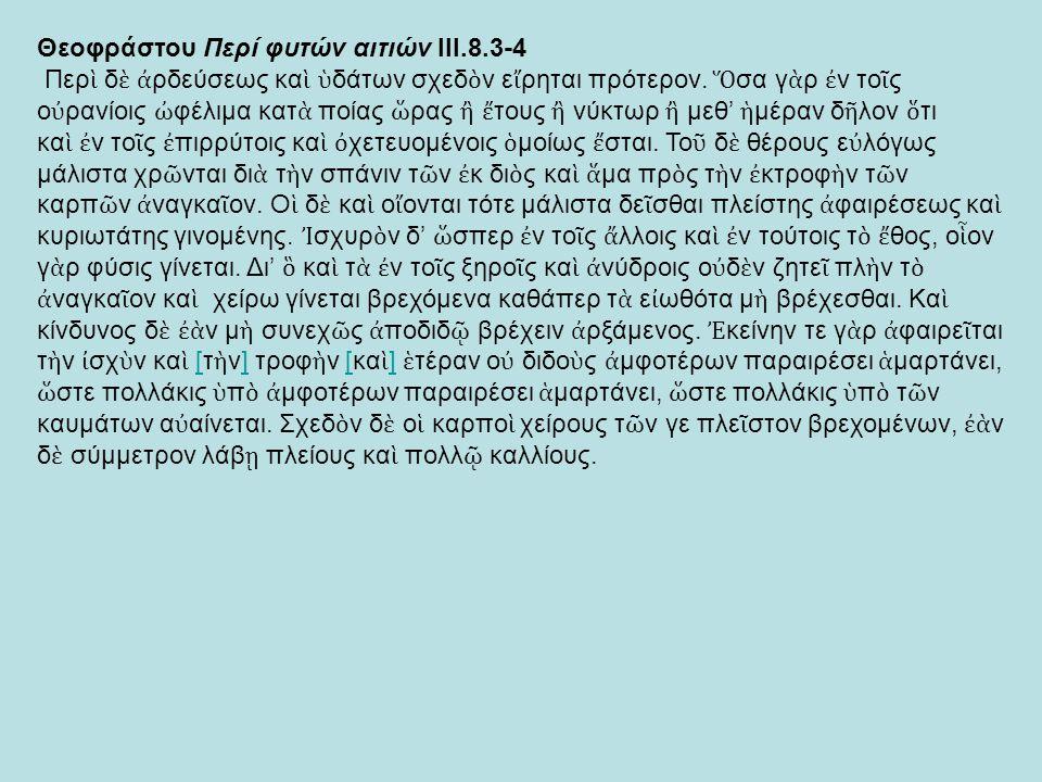 Θεοφράστου Περί φυτών αιτιών ΙΙΙ.8.3-4