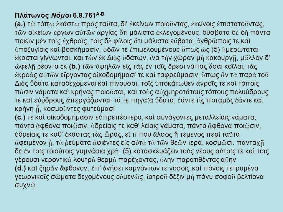 Πλάτωνος Νόμοι 6.8.761Α-Β