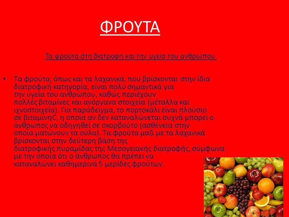 ΦΡΟΥΤΑ Τα φρούτα στη διατροφή και την υγεία του ανθρώπου.