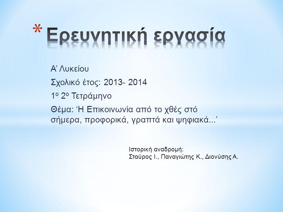 Ερευνητική εργασία Α' Λυκείου Σχολικό έτος: 2013- 2014 1ο 2ο Τετράμηνο