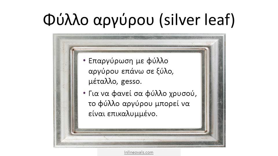 Φύλλο αργύρου (silver leaf)