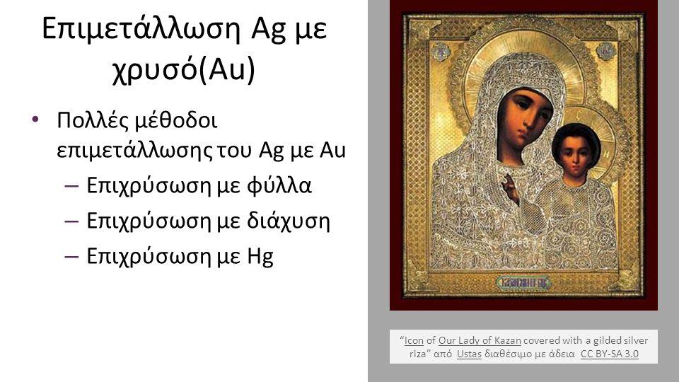 Επιμετάλλωση Ag με χρυσό(Au)