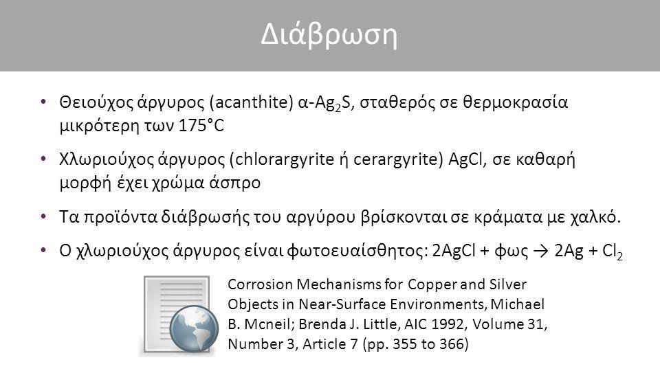 Διάβρωση Θειούχος άργυρος (acanthite) α-Ag2S, σταθερός σε θερμοκρασία μικρότερη των 175°C.