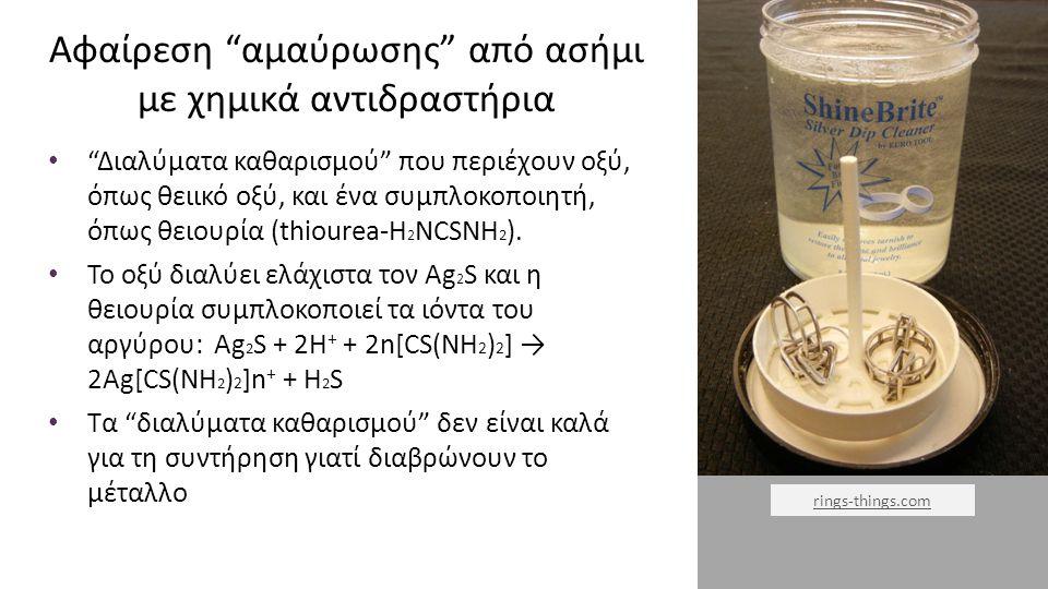 Αφαίρεση αμαύρωσης από ασήμι με χημικά αντιδραστήρια