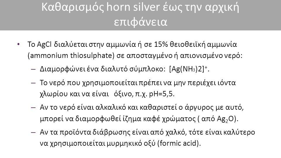 Καθαρισμός horn silver έως την αρχική επιφάνεια