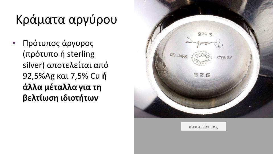 Κράματα αργύρου Πρότυπος άργυρος (πρότυπο ή sterling silver) αποτελείται από 92,5%Ag και 7,5% Cu ή άλλα μέταλλα για τη βελτίωση ιδιοτήτων.