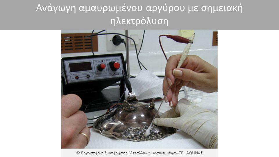 Ανάγωγη αμαυρωμένου αργύρου με σημειακή ηλεκτρόλυση