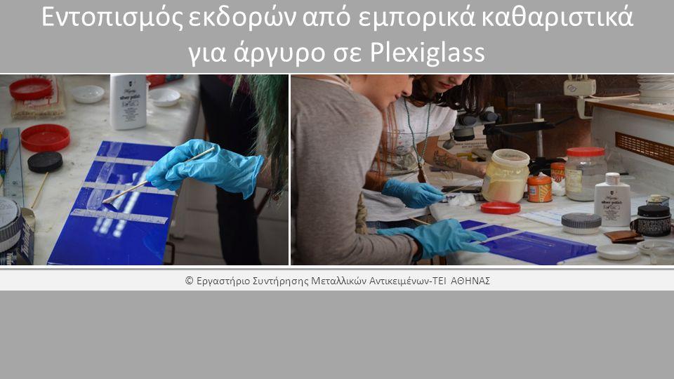 Εντοπισμός εκδορών από εμπορικά καθαριστικά για άργυρο σε Plexiglass