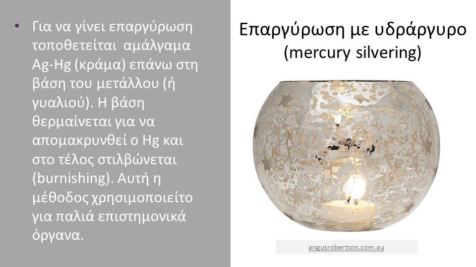 Επαργύρωση με υδράργυρο (mercury silvering)
