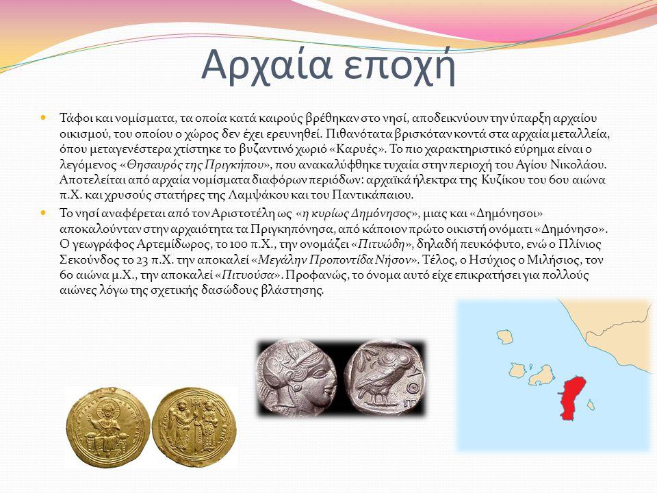 Αρχαία εποχή