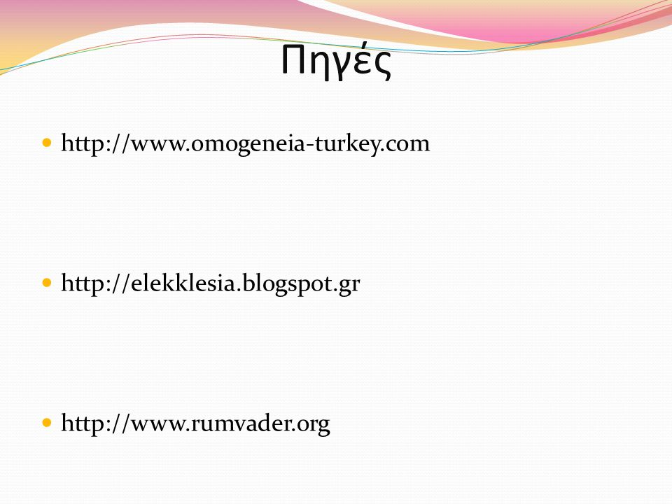 Πηγές http://www.omogeneia-turkey.com http://elekklesia.blogspot.gr