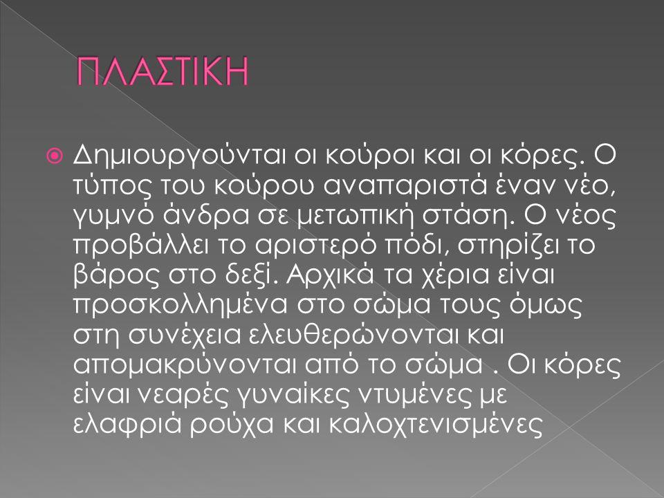 ΠΛΑΣΤΙΚΗ