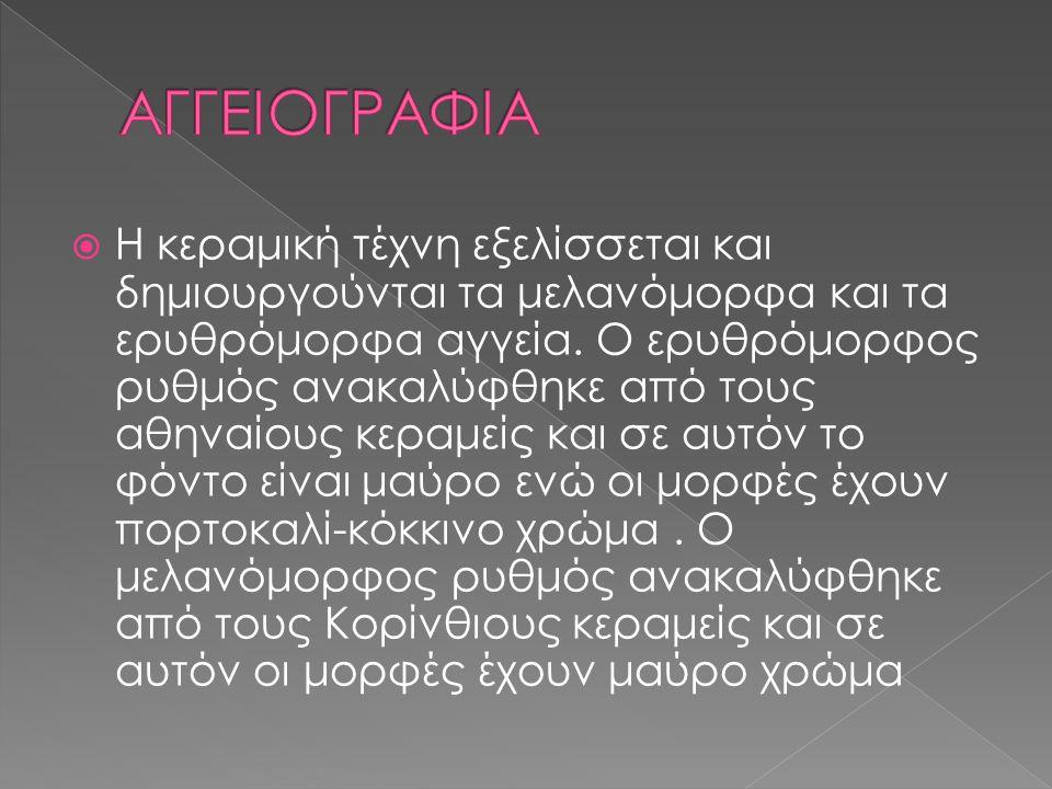 ΑΓΓΕΙΟΓΡΑΦΙΑ
