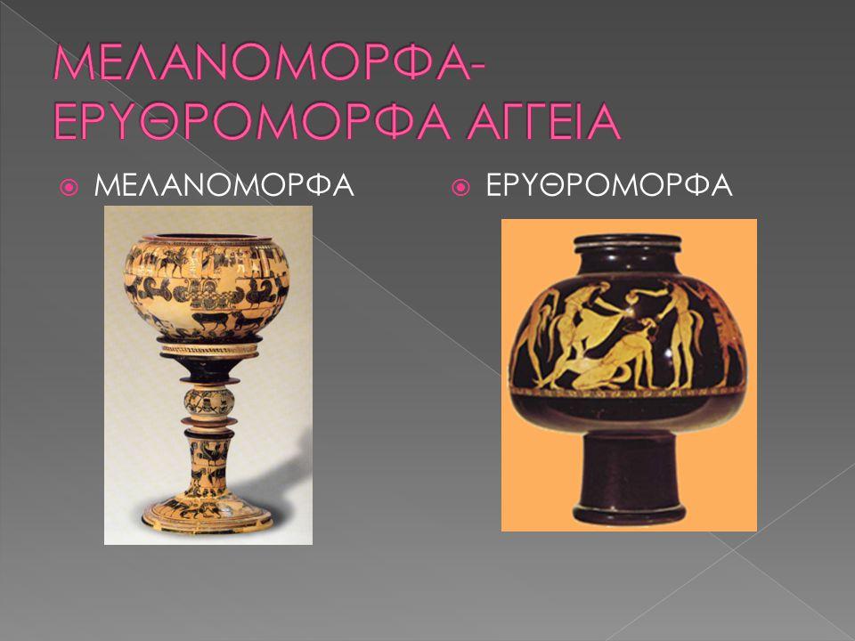 ΜΕΛΑΝΟΜΟΡΦΑ-ΕΡΥΘΡΟΜΟΡΦΑ ΑΓΓΕΙΑ