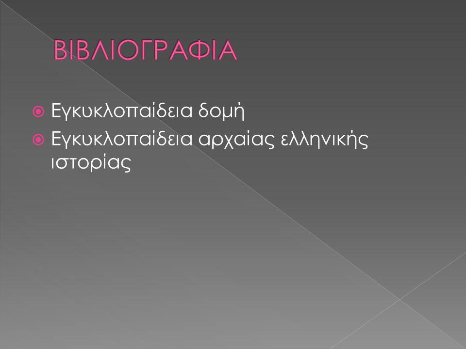 ΒΙΒΛΙΟΓΡΑΦΙΑ Εγκυκλοπαίδεια δομή