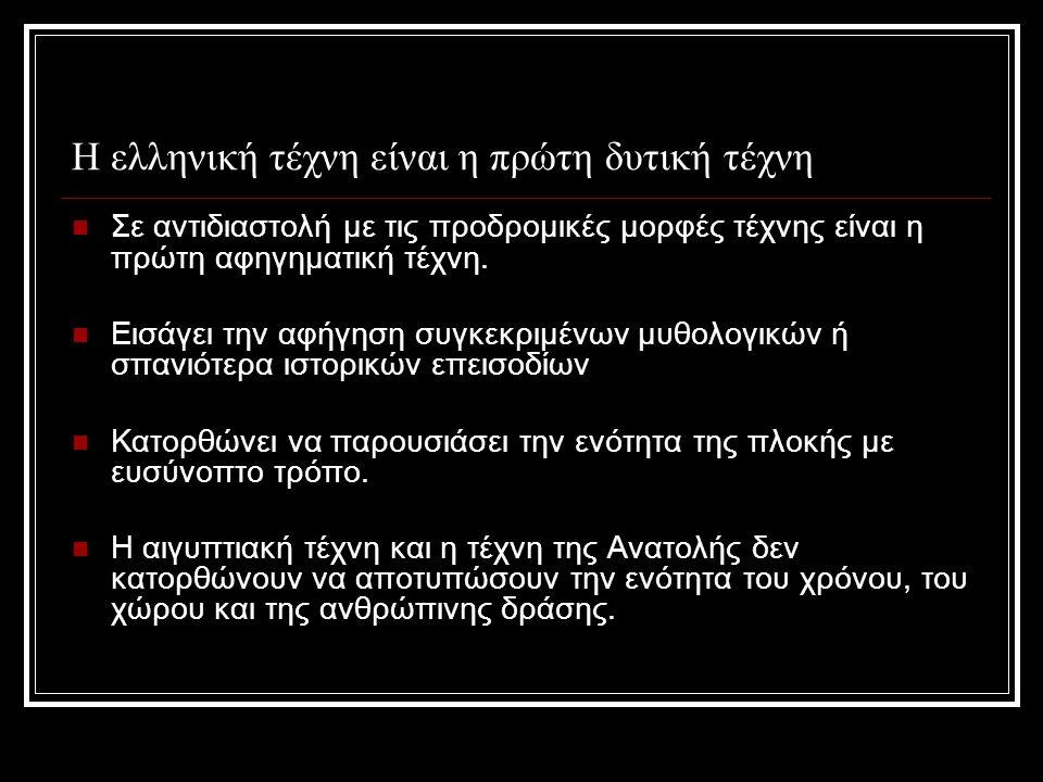 Η ελληνική τέχνη είναι η πρώτη δυτική τέχνη