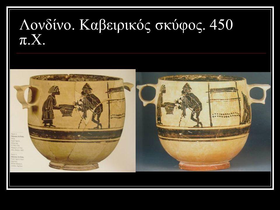 Λονδίνο. Καβειρικός σκύφος. 450 π.Χ.