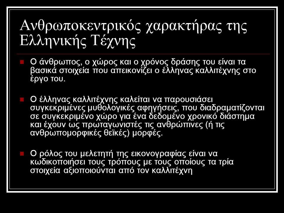 Ανθρωποκεντρικός χαρακτήρας της Ελληνικής Τέχνης