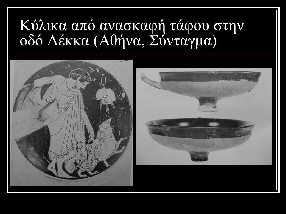 Κύλικα από ανασκαφή τάφου στην οδό Λέκκα (Αθήνα, Σύνταγμα)
