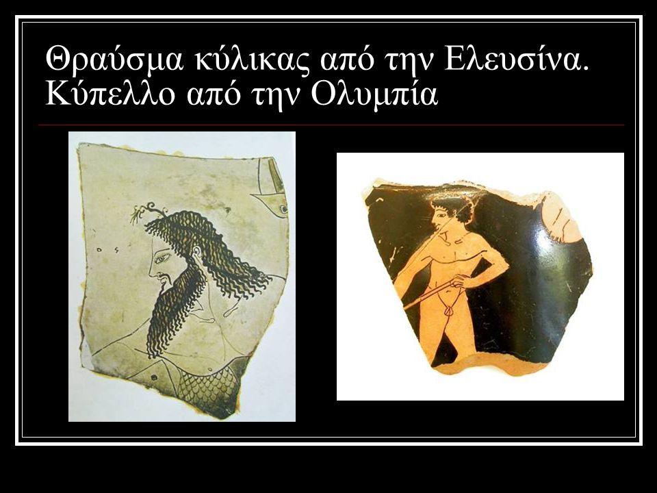 Θραύσμα κύλικας από την Ελευσίνα. Κύπελλο από την Ολυμπία