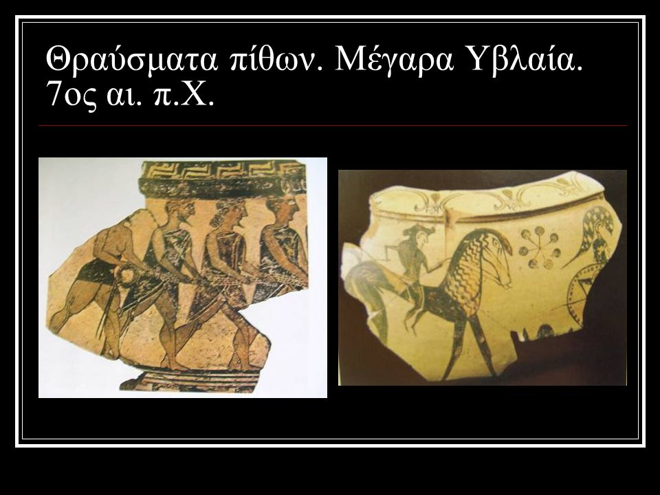 Θραύσματα πίθων. Μέγαρα Υβλαία. 7ος αι. π.Χ.