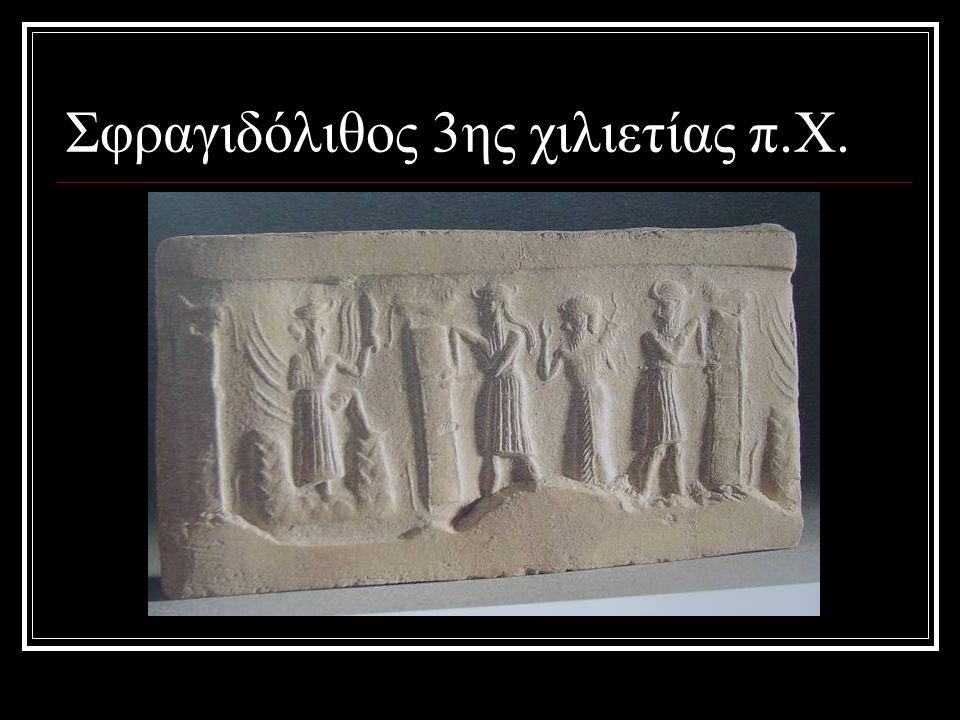 Σφραγιδόλιθος 3ης χιλιετίας π.Χ.