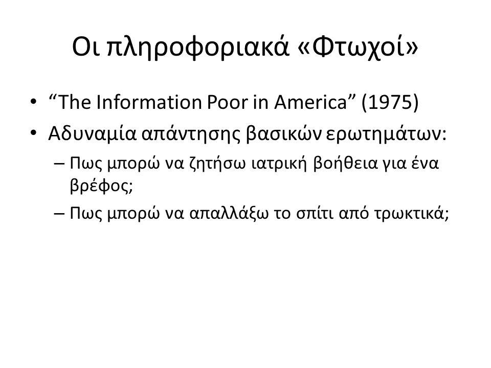 Οι πληροφοριακά «Φτωχοί»