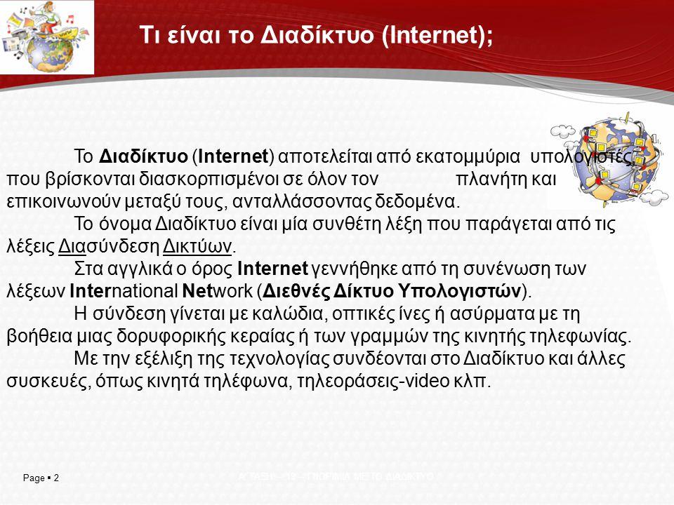 Τι είναι το Διαδίκτυο (Internet);