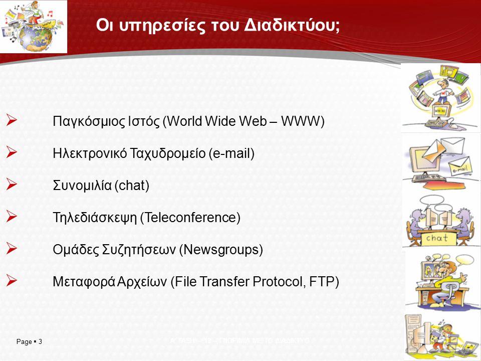 Οι υπηρεσίες του Διαδικτύου;