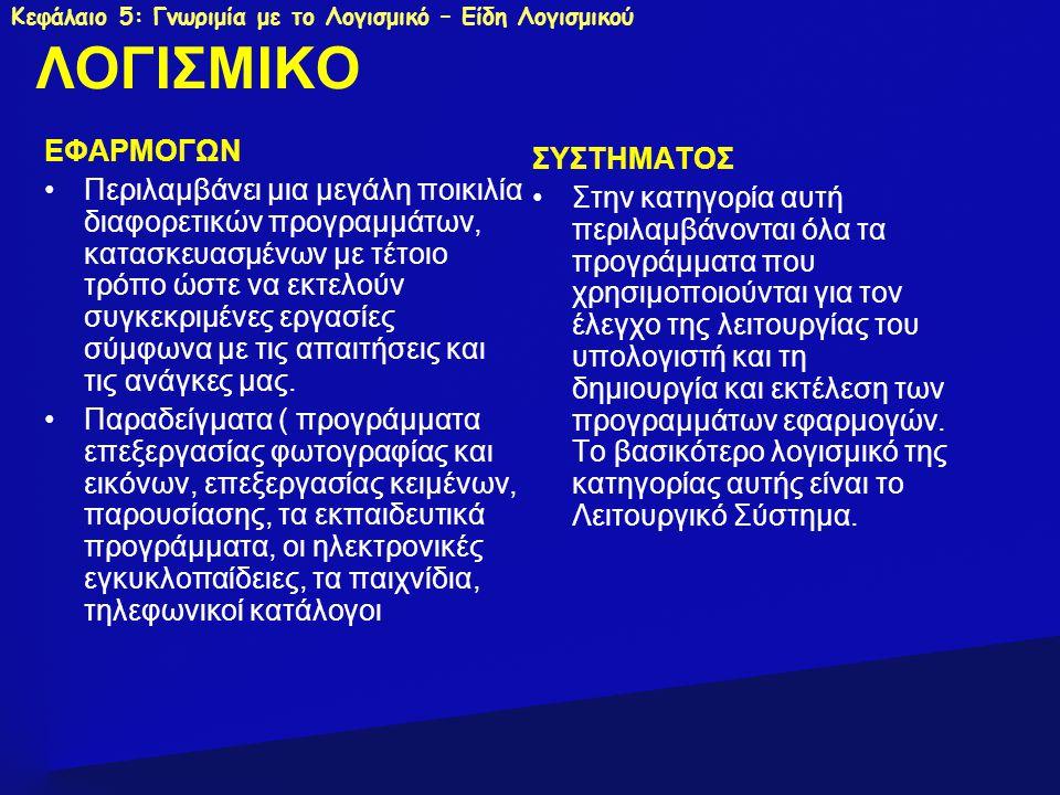 ΛΟΓΙΣΜΙΚΟ ΕΦΑΡΜΟΓΩΝ ΣΥΣΤΗΜΑΤΟΣ