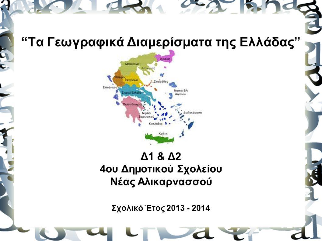 Τα Γεωγραφικά Διαμερίσματα της Ελλάδας